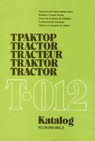 инструкция по эксплуатации хтз т 012